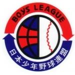 第12回 日本少年野球連盟 リスト杯争奪秋季神奈川大会